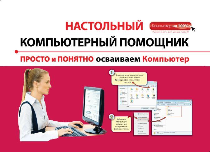Алексей Знаменский - Просто и понятно осваиваем компьютер обложка книги