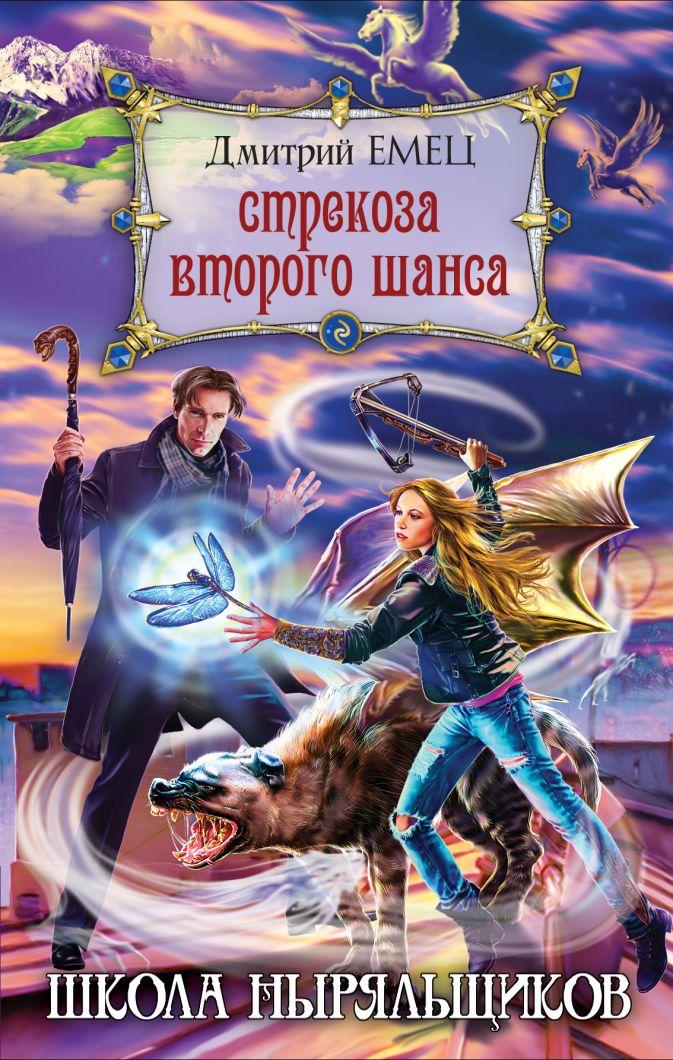 Дмитрий Емец - Стрекоза второго шанса обложка книги