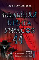 Артамонова Е.В. - Большая книга ужасов. 44' обложка книги