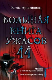 Большая книга ужасов. 44
