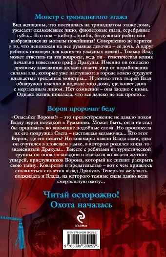 Большая книга ужасов. 44 Артамонова Е.В.