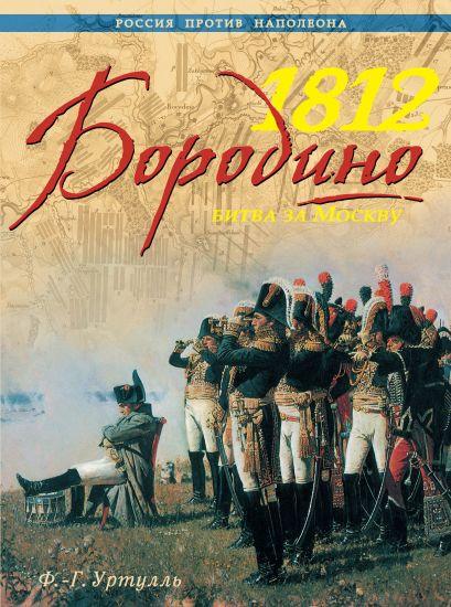 1812. Бородино. Битва за Москву - фото 1