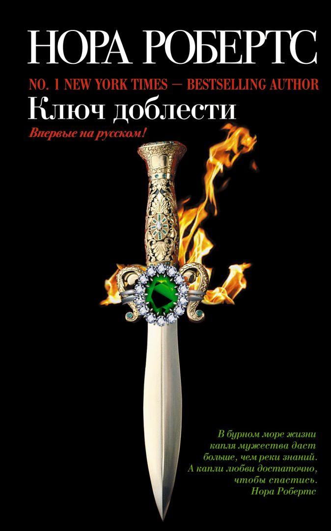 Робертс Н. - Ключ доблести обложка книги