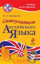 Эккерсли К. - Самоучитель английского языка (+CD)' обложка книги