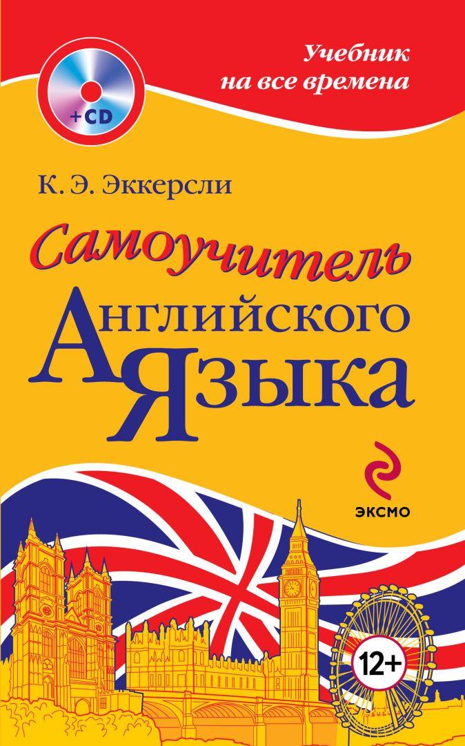 Эккерсли К. - Самоучитель английского языка (+CD) обложка книги