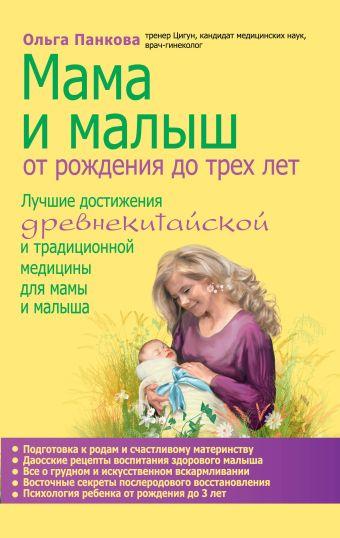 Мама и малыш. От рождения до трех лет Панкова О.Ю.