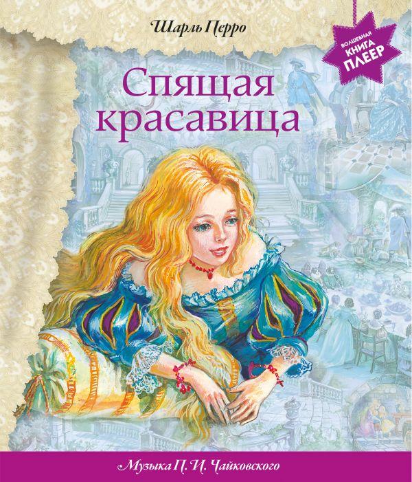 Спящая красавица (+ музыка П.И. Чайковского) (перламутр) Перро Ш.