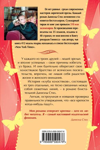 Клуб холостяков Стил Д.