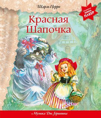 Красная Шапочка (+ музыка Дж. Гершвина) (перламутр) Перро Ш.