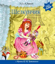 Щелкунчик (+ музыка П.И. Чайковского) (перламутр)