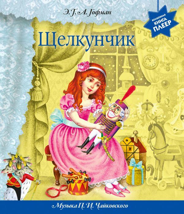 Щелкунчик (+ музыка П.И. Чайковского) (перламутр) Гофман Э.Т.А.