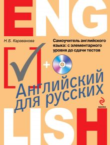 Самоучитель английского языка: с элементарного уровня до сдачи тестов (+CD)