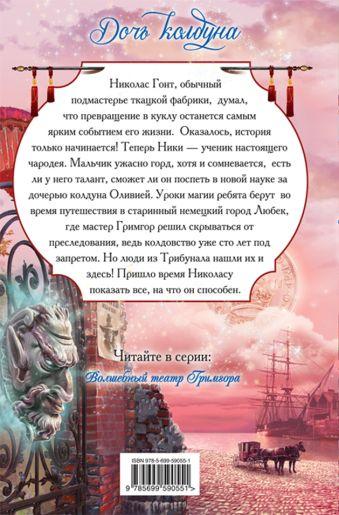 Дочь колдуна Охотников С.