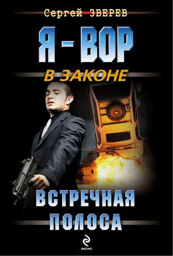 Встречная полоса Зверев С.И.