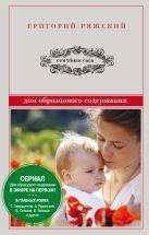Ряжский Г.В. - Дом образцового содержания' обложка книги