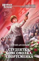 Арсеньев С. - Студентка, комсомолка, спортсменка' обложка книги