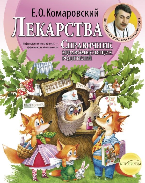 Лекарства. Справочник здравомыслящих родителей Комаровский Е.О.