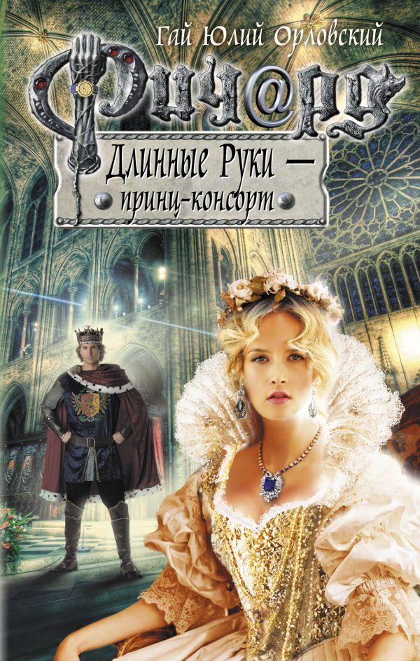 Ричард Длинные Руки - принц-консорт Орловский Г.Ю.