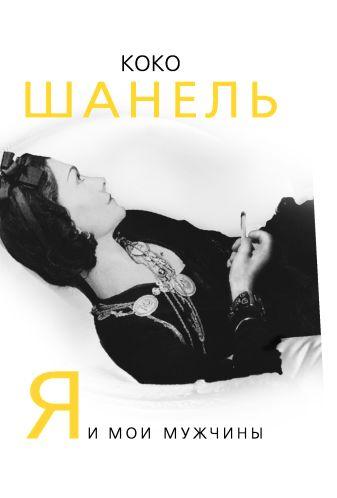 Бенуа С. - Коко Шанель. Я и мои мужчины обложка книги