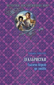Истории, восхитившие мир (КП)