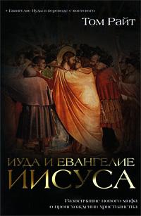 Евангелие Иуды: От какой тайны хотели избавиться древние христиане