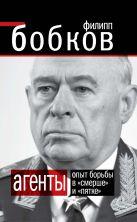 Бобков Ф.Д. - АГЕНТЫ. Опыт борьбы в «Смерше» и «Пятке»' обложка книги