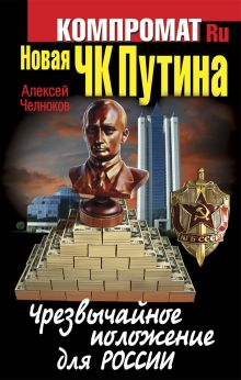Новая ЧК Путина. Чрезвычайное положение для России