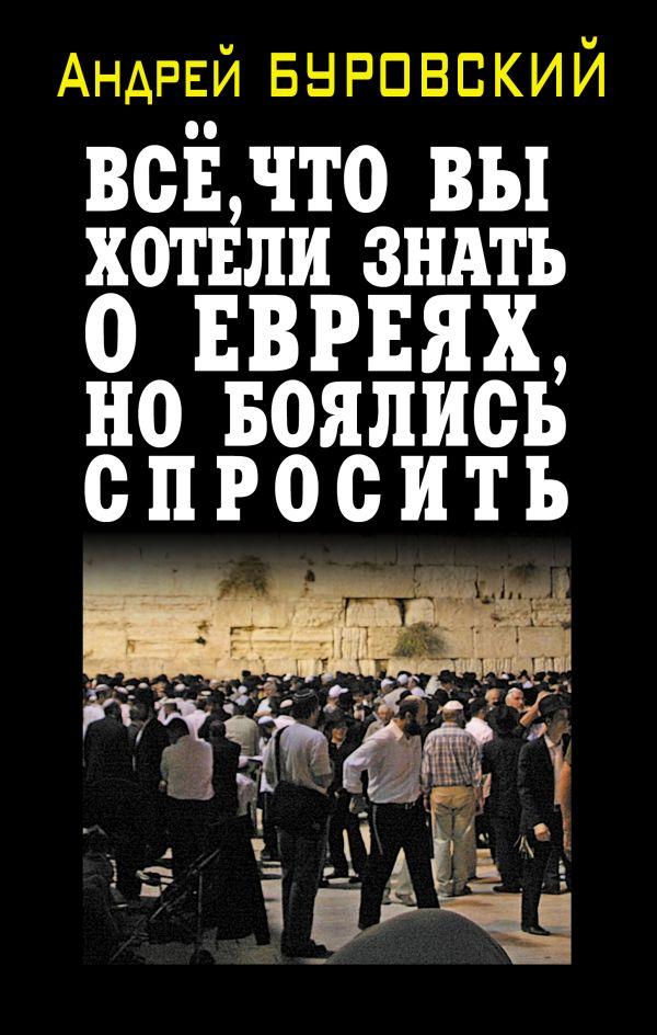 Всё, что вы хотели знать о евреях, но боялись спросить Буровский А.М.