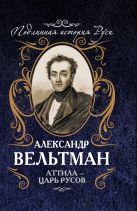 Вельтман А.Ф. - Аттила – царь русов' обложка книги