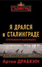 Драбкин А.В. - Я дрался в Сталинграде. Откровения выживших' обложка книги