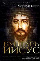 - Иисус: загадка религиозного гения' обложка книги