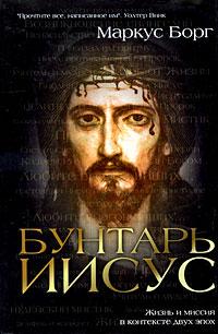 Иисус: загадка религиозного гения