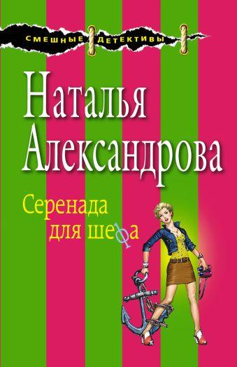 Серенада для шефа Александрова Н.Н.