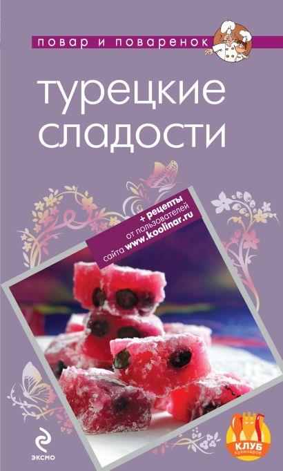 Турецкие сладости - фото 1