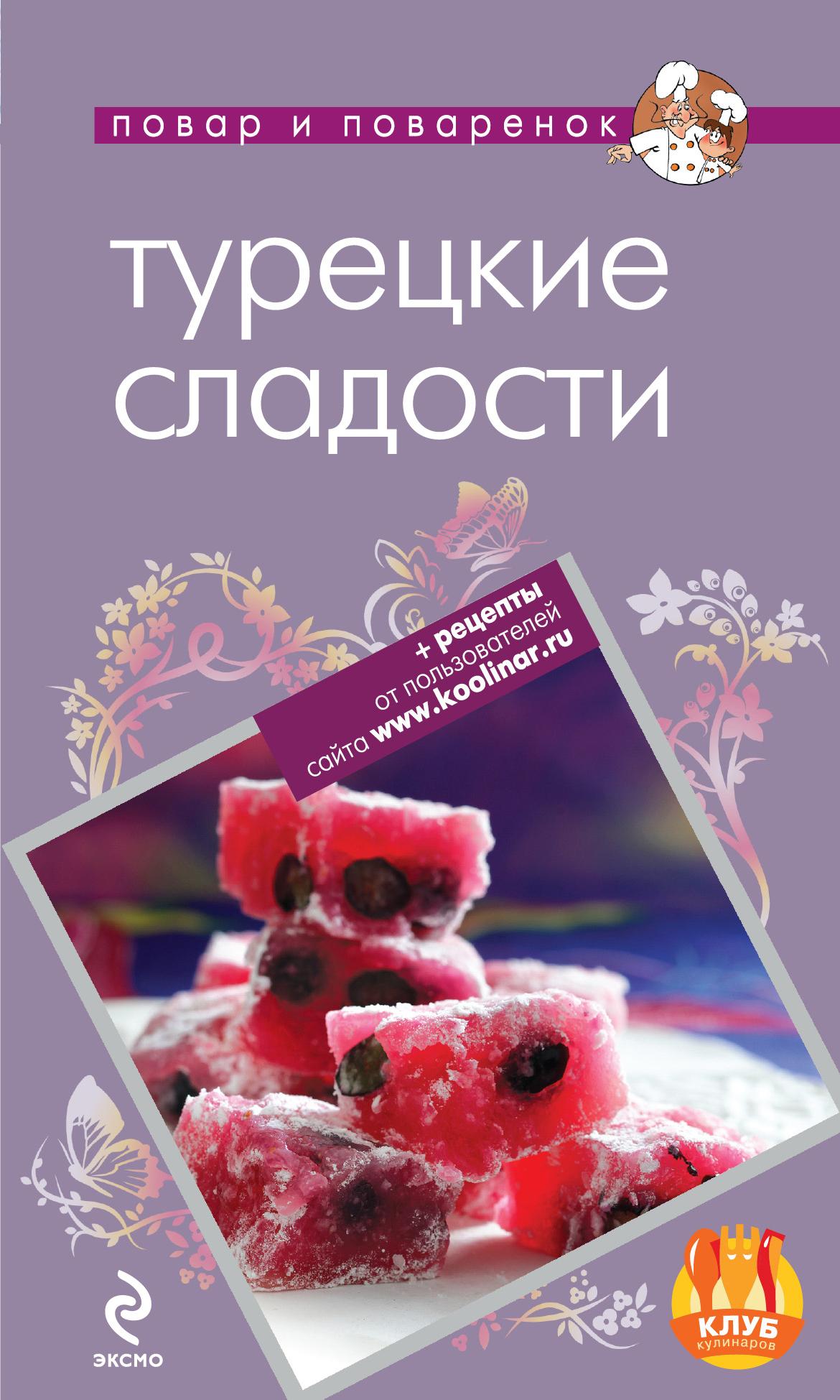 Савинова Н.А. Турецкие сладости