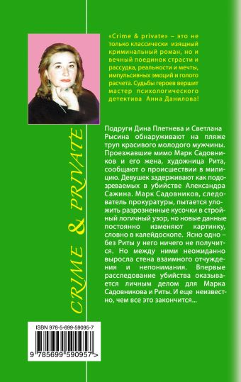 Призрак Монро Данилова А.В.