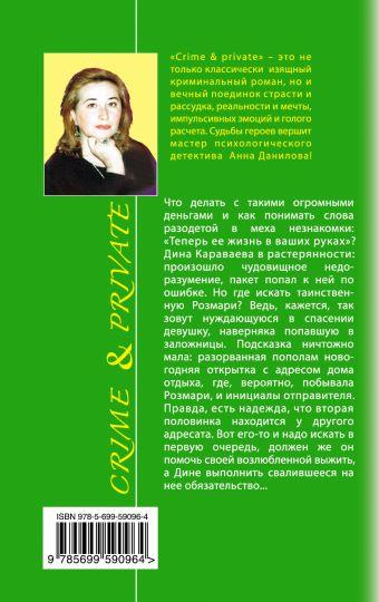 Хроники Розмари Данилова А.В.