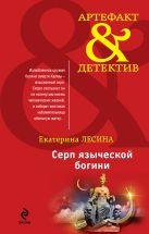 Лесина Е. - Серп языческой богини' обложка книги