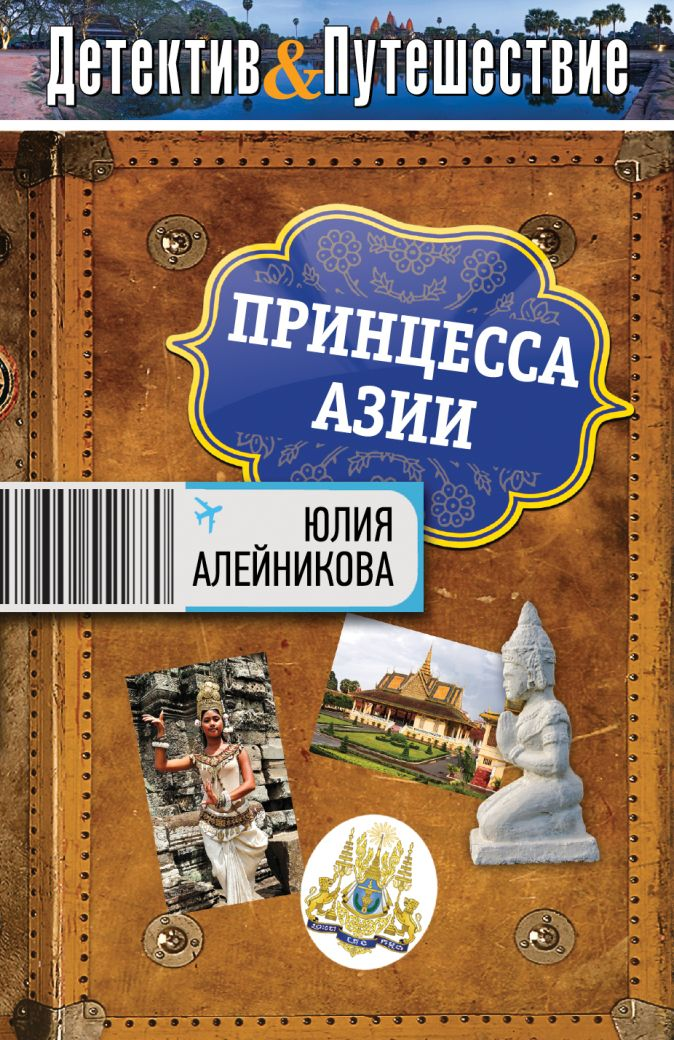 Алейникова Ю. - Принцесса Азии обложка книги
