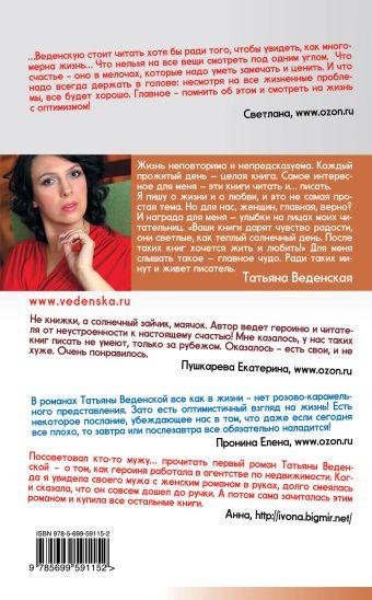 Гений, или История любви Веденская Т.