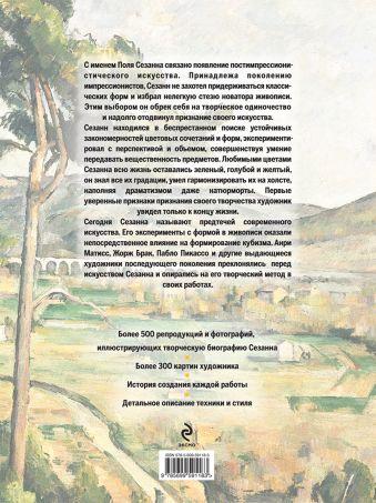 Сезанн. Жизнь и творчество в 500 картинах (супер с вырубкой)