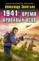 Золотько А.К. - 1941: Время кровавых псов' обложка книги