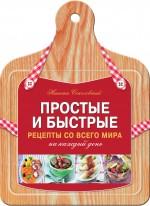 Соколовский Н. - Простые и быстрые рецепты со всего мира на каждый день обложка книги