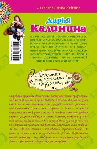 Амазонки под черными парусами Калинина Д.А.