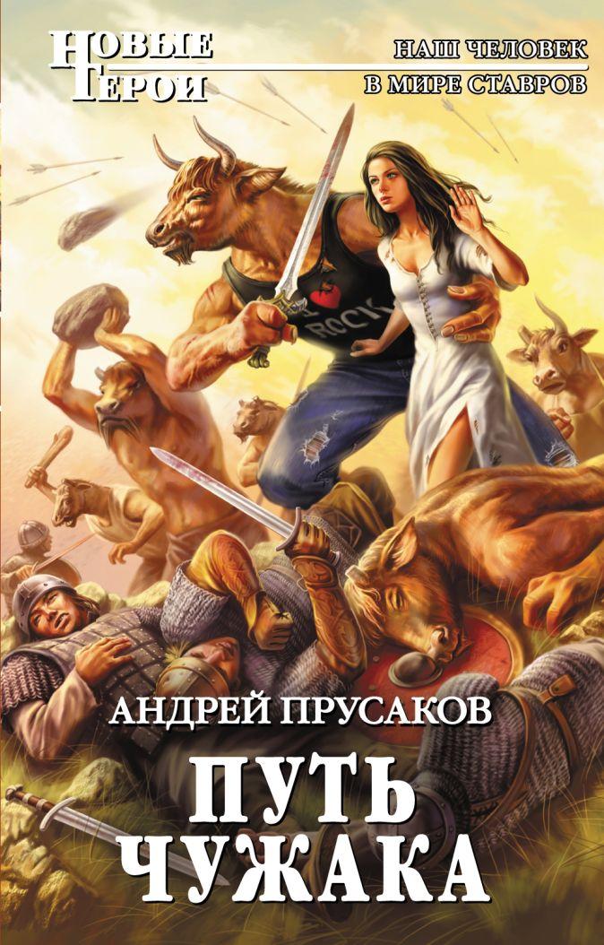 Прусаков А.А. - Путь чужака обложка книги
