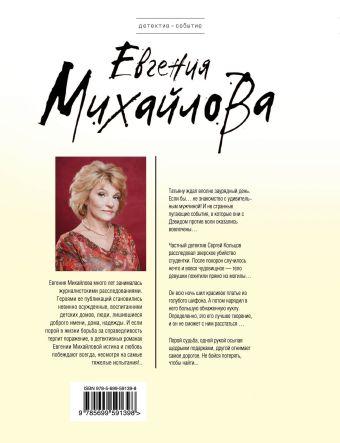 Вечное сердце Михайлова Е.