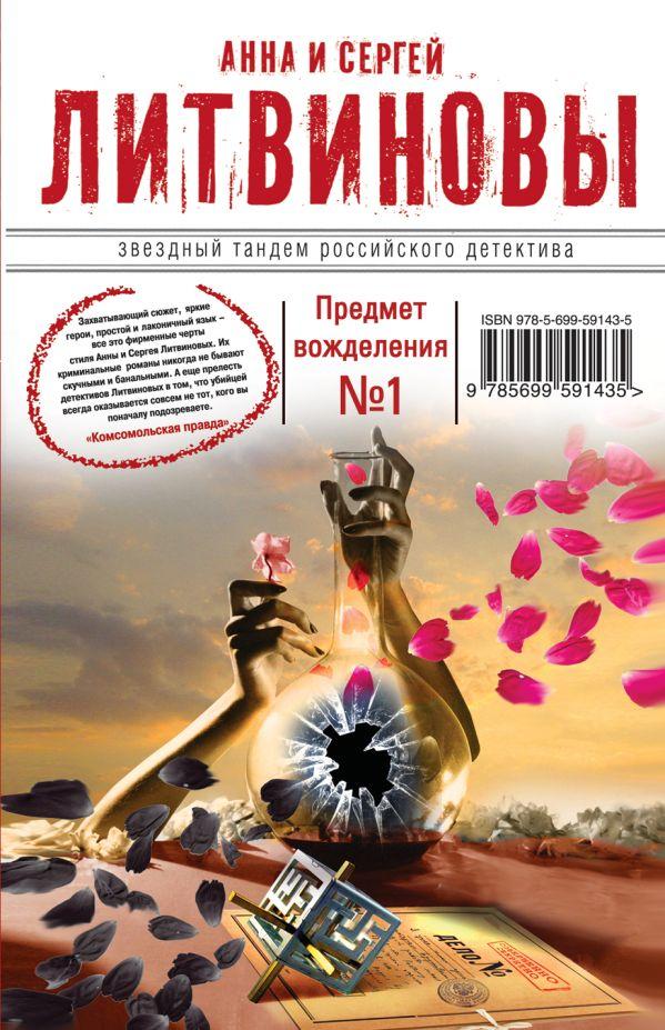 Предмет вожделения №1 Литвинова А.В., Литвинов С.В.