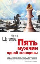 Щеглова И.В. - Пять мужчин одной женщины' обложка книги