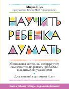 Шуэ М. - Научить ребенка думать' обложка книги