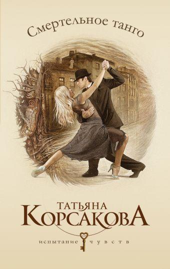 Смертельное танго Корсакова Т.
